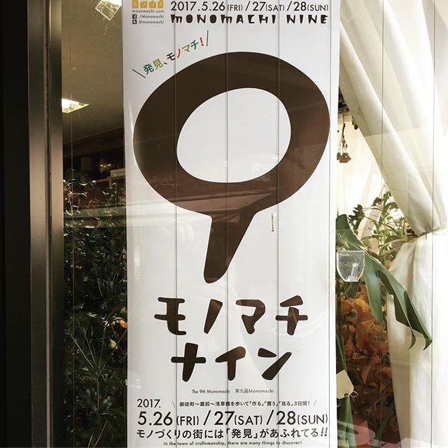 今年もモノマチ参加しまーす!また一緒にブーケ作りましょ♪#蔵前こめて #kuramae #モノマチ #蔵前花屋