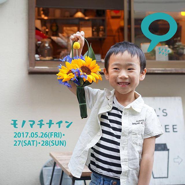 モノマチナイン今年もワークショップやりまーす♪#モノマチ #蔵前こめて #蔵前花屋 #kuramae #モノマチナイン