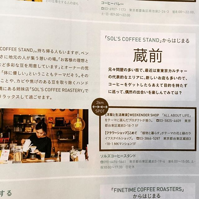 SOL'S COFFEE STAND の枠で、こっそりご紹介いただきました♪#metrominutes #蔵前こめて #kuramae #蔵前花屋