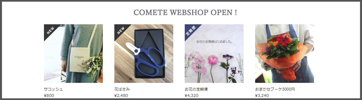 蔵前花屋こめて WEBショップできました!